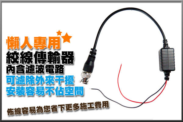 監視器 絞線傳輸器 美觀省線材 Cable線轉網路線 視頻轉換器 適攝影機DVR 台灣安防