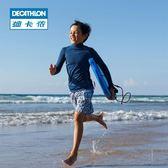 迪卡儂男童兒童長袖泳衣潛水服水母衣防曬保暖速干彈性sbt