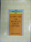 【書寶二手書T7/語言學習_ZBH】名人書信一百封