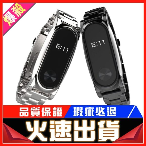 [24H 現貨][賠本下殺] 小米手環 2MIJOBS MI 小米手環2 Plus款 金屬 304不鏽鋼 智慧手環 替換腕帶