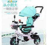 兒童三輪車旋轉座椅1-3-6歲嬰兒手推車男女寶寶腳踏車童車QM 藍嵐