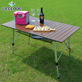 【LIFECODE】爵士無限段鋁合金蛋捲桌/折疊桌(120x70cm)