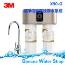 零利率+免費到府安裝+贈除氯沐浴器 3M X90-G 極淨倍智雙效淨水系統/淨水器 /三檔軟化模式