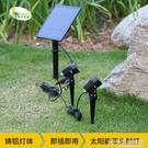 戶外燈太陽能燈一拖二投射燈戶外庭院燈家用室外超亮花園草坪地插燈 NMS快意購物網