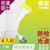 TOYAMA特亞馬 LED自動防蚊燈泡7W E27彎管式螺旋型(琥珀黃綠光) 4入組【免運直出】