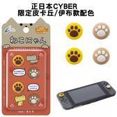 【玩樂小熊】Switch Joy-con用 日本 CYBER 貓咪肉球 喵爪滑蓋墊 類比套 限定皮卡丘黃/伊布茶