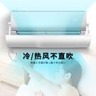 【免運】空調擋板 冷氣擋風板 空調擋風板 可伸縮 冷氣擋板 防著涼 防直吹 冷氣導流板 遮擋板