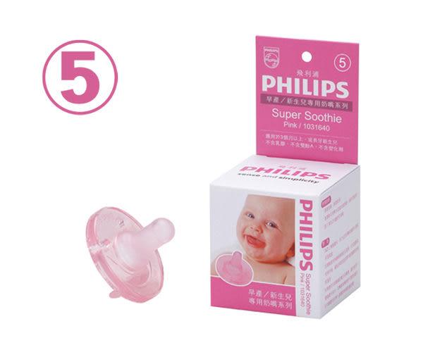飛利浦奶嘴(藍或粉) 5號 PHILIPSSuper Soothie 安撫用品 正品經銷保障紙盒 另有1號2號3號4號