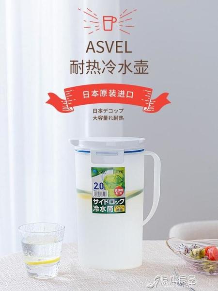 冷水壺 日本進口ASVEL冷水壺塑料水壺家用耐高溫大容量【快速出貨】