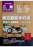 乙級機器腳踏車修護學術科必勝寶典 第三版(附贈OTAS題測系統)
