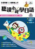 聽讀小說學日語:日本科幻作家星新一短篇小說選(雙書合裝本?附二片光碟)