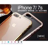 快速出貨 iPhone 7 / 8 經典金屬邊框透明背蓋 防摔 手機殼 保護殼