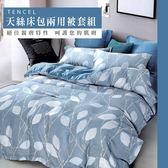 天絲/MIT台灣製造.加大床包兩用被套組.維縵花葉/伊柔寢飾