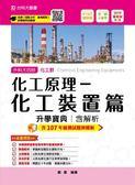 化工原理-化工裝置篇升學寶典2019年版(化工群)升科大四技