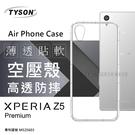 【愛瘋潮】SONY Xperia Z5 Premium 高透空壓殼 防摔殼 氣墊殼 軟殼 手機殼