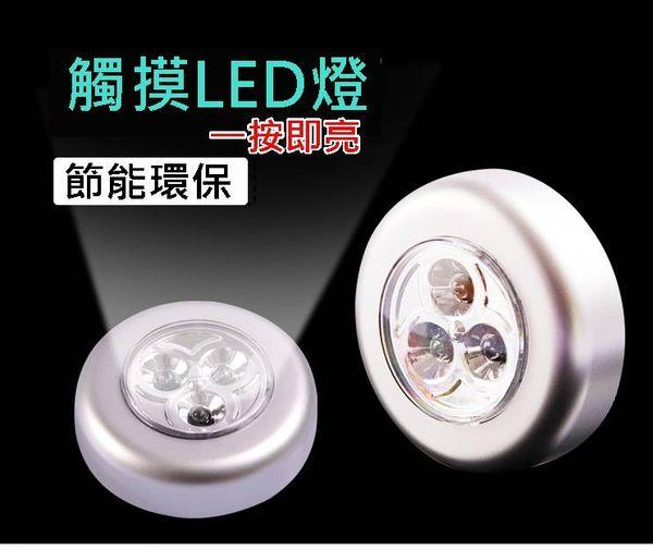 【AE020】 緊急照明 按壓式LED燈 車廂燈 車廂 多功能 LED燈 實用方便 拍拍燈 觸摸燈 小夜燈 車照明