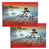 104年&105年茶商公會冬片金牌獎 2盒 烏龍茶