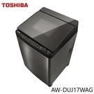 2月限定【免費基本安裝】TOSHIBA 東芝 AW-DUJ17WAG 17公斤 奈米悠浮泡泡 SDD超變頻洗衣機