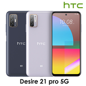 【登錄送豪禮-加送空壓殼+滿版玻璃保貼】HTC Desire 21 pro 5G 8G/128G