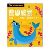 《 風車出版 》三歲數學啟蒙-全腦開發遊戲書 / JOYBUS玩具百貨