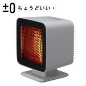 買一送一【正負零±0】反射式電暖器XHS-Z310 (不挑色)