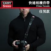 【立福公司貨】Prime Tuxedo 速必達 CARRY SPEED 仕男款相機背帶 相機背帶 減壓背帶 屮Y2