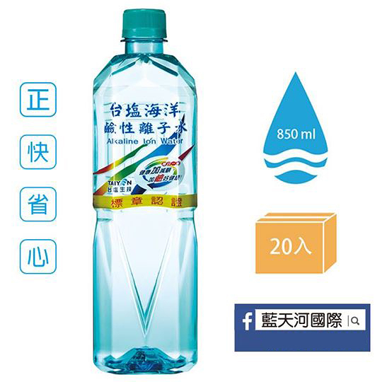 《台鹽》海洋鹼性離子水(850mlx20入)免運費,多箱折扣最低385/箱【海洋之心】