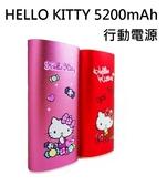 名揚數位  HELLO KITTY 5200mAh 甜甜糖果風 鋁合金行動電源 兩色可選 BSMI安心認證