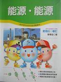 【書寶二手書T1/少年童書_MOD】能源能源_李季品