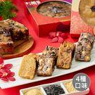 【滿面香】富貴四喜年糕組(紅豆雪蓮子年糕/紫米雪蓮子年糕/桂圓紅棗年糕/芝麻紅糖年糕/各1種)