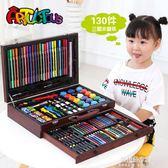 兒童繪畫套裝學習用品畫筆畫畫工具小學生水彩筆蠟筆美術文具  朵拉朵衣櫥