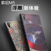 King*Shop~索尼M5浮雕矽膠手機殼Xperia M5卡通手機套M5保護套 M5軟套