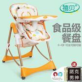 兒童餐桌 寶寶餐椅兒童餐桌椅多功能折疊便攜嬰兒座椅BB凳小孩吃飯椅子jy 七夕特別禮物