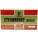 滋露巧克力-草莓(12條/盒)【合迷雅好物超級商城】