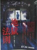 【書寶二手書T5/一般小說_BLQ】地獄系列10-地獄法則_DIV