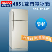 【保鮮專家】HERAN禾聯 HRE-B4821V 485L雙門電冰箱 節能 變頻 雙門 環保 原廠公司貨