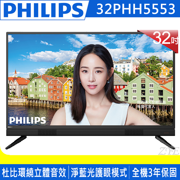 《促銷+送4K HDMI線》Philips飛利浦 32吋32PHH5553 HD液晶顯示器(贈數位電視接收器)