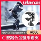 【C型夾】Ulanzi UURig R060 鋁合金超級蟹爪桿夾 大力夾 可夾範圍 14-43mm 另有 TakeWay