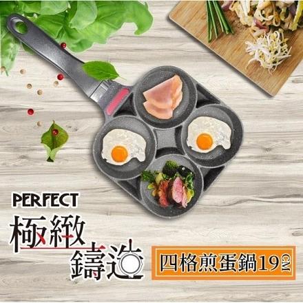 豬頭電器(^OO^) - PERFECT 極緻 鑄造四格煎蛋盤