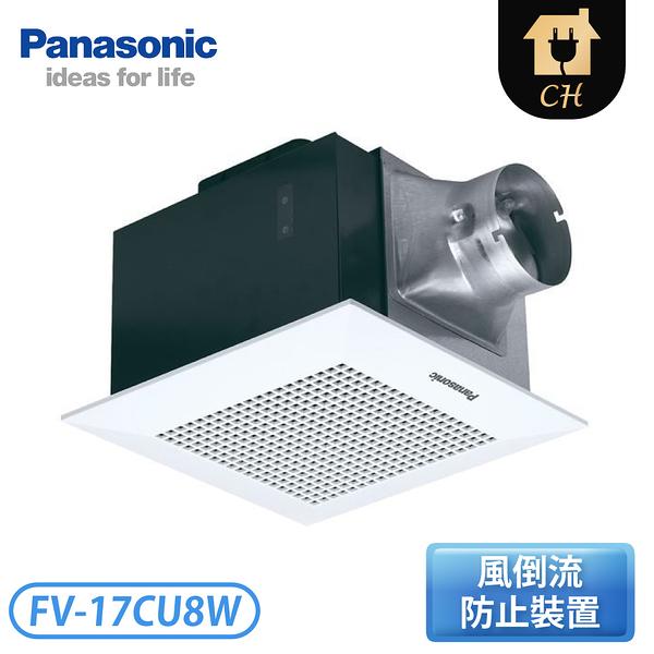 [Panasonic 國際牌]220V 無聲換氣扇 FV-17CU8W