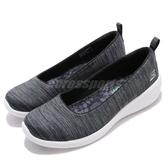 Skechers 休閒鞋 Arya - Different Edge 黑 白 輕量舒適 懶人鞋 Slip-On 女鞋【PUMP306】 23752BKW