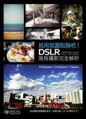 書就用氛圍取勝吧!DSLR 風格攝影完全解析