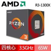 AMD 超微 Ryzen 3-1300X 3.5GHz 四核心處理器(全新盒裝)