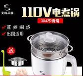 110v伏小家電煮鍋220V美國日本加拿大台灣電燒熱水壺火鍋電飯煲 年尾牙提前購