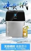 沃拓萊制冰機25kg商用小型奶茶店手動家用吧台式酒吧方冰塊製作機ATF 探索先鋒