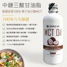 [強強滾]歐盟認證MCT油,MCT Oil 100% 椰子提煉 防彈咖啡 生酮飲食 椰子油 大瓶 vs nature's