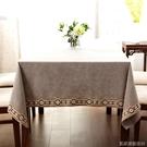 桌布桌墊環保棉麻布藝中式家用茶幾布長方形歐式書桌臺布床頭櫃餐 【快速出貨】
