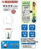 【燈王的店】220V  東亞 E27燈頭 13W 螺旋省電燈泡 (易碎品需自取) ☆ FSL13-CE-2