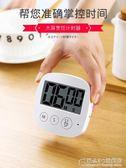 日本廚房烹飪計時器電子倒計時器定時器學生秒錶鬧鐘時間提醒器 概念3C旗艦店