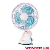 【艾來家電】WONDER 旺德USB插電式6吋夾立掛三用風扇 WD-9504FU